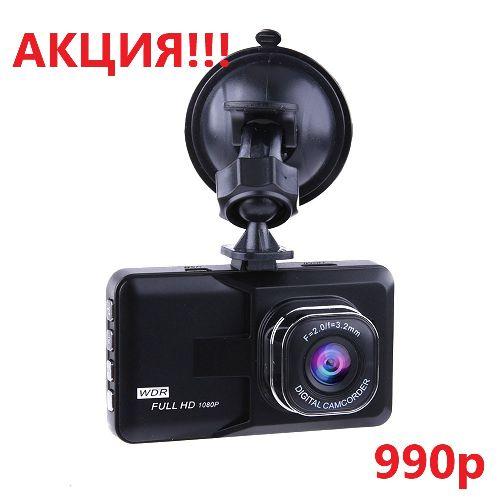 Видеорегистратор LONGWAY Q888 Акция!