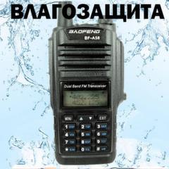 Радиостанция Baofeng BF-A58 5W Водозащищенная